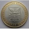10 рублей - Читинская область