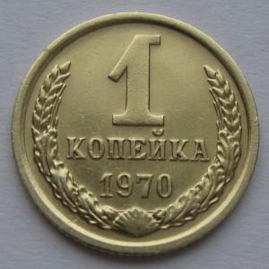 http://vrn-coins.ru/579-2786-thickbox/1-kopeyka-1970-goda.jpg