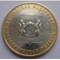 10 рублей - Новосибирская область
