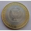 10 рублей - Удмуртская Республика ММД