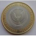 10 рублей - Удмуртская Республика СПМД