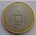 10 рублей - Астраханская область СПМД