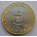 10 рублей - Астраханская область ММД