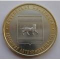 10 рублей - Еврейская автономная область - ММД