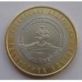 10 рублей - Республика Адыгея - СПМД