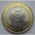 10 рублей - Саратовская область