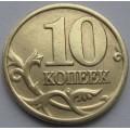 10 копеек СП 1999 года
