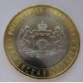 10 рублей - Тюменская область