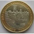 10 рублей - Азов - ММД