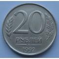 20 рублей ММД 1992 года