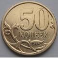 50 копеек СП 2009 года