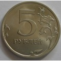 5 рублей СПМД 2010 года
