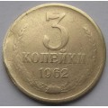 3 копейки 1962 года (2)