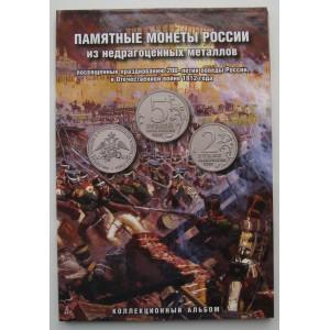 http://vrn-coins.ru/778-2566-thickbox/komplekt-monet-200-letie-pobedy-rossii-v-otechestvennoy-voyne-1812-goda.jpg