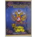 Подарочный коллекционный альбом для 10-ти рублевых монет