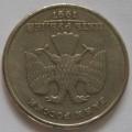 Поворот_5 рублей СПМД 1997 года_4