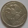 Поворот_5 рублей СПМД 1998 года_7