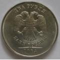 2 рубля ММД 2014 года_1