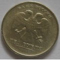 Непрочеканка_5 рублей ММД 1998 года_3