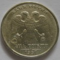 Непрочеканка_2 рубля ММД 1998 года_6