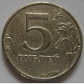 Засечки на канте_5 рублей ММД 1998 года_4