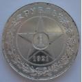 1 рубль 1921 года (А.Г)