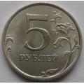 5 рублей ММД 2015 года