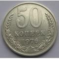 50 копеек 1976 года