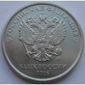5 рублей ММД 2016 года