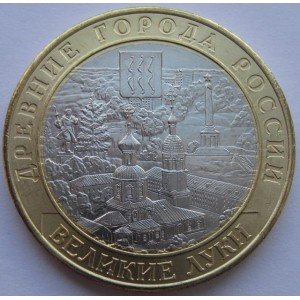 http://vrn-coins.ru/949-4330-thickbox/10-rubley-velikie-luki.jpg