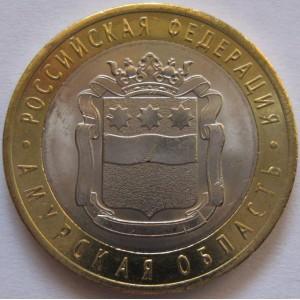 http://vrn-coins.ru/954-4442-thickbox/10-rubley-amurskaya-oblast.jpg