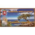 Буклет с набором монет и банкноты «Крым»