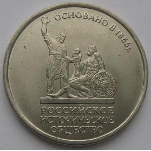 http://vrn-coins.ru/969-4645-thickbox/5-rubley-150-letie-osnovaniya-russkogo-istoricheskogo-obshestva.jpg