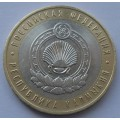 10 рублей - Республика Калмыкия - ММД