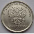 1 рубль ММД 2017 года