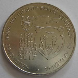 http://vrn-coins.ru/981-4793-thickbox/25-rubley-chempionat-mira-po-prakticheskoy-strelbe-iz-karabina.jpg