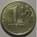1 рубль ММД 1997 года