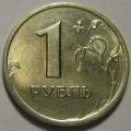 1 рубль СПМД 1997 года