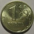 1 рубль ММД 2005 года