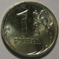 1 рубль ММД 2007 года