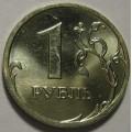 1 рубль ММД 2008 года