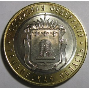 http://vrn-coins.ru/993-4852-thickbox/10-rubley-tambovskaya-oblast.jpg