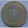10 рублей - Кабардино-Балкарская Республика - ММД
