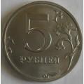 5 рублей ММД 2017 года