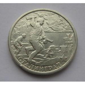 http://www.vrn-coins.ru/121-250-thickbox/2-rublya-stalingrad-55-ya-godovshina-pobedy-v-velikoy-otechestvennoy-voyne-1941-1945-gg.jpg