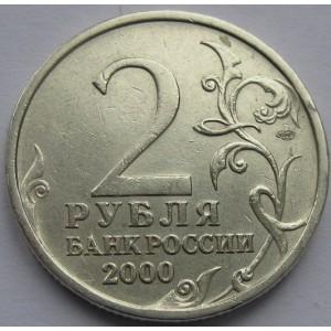 http://www.vrn-coins.ru/123-4700-thickbox/2-rublya-novorossiysk-55-ya-godovshina-pobedy-v-velikoy-otechestvennoy-voyne-1941-1945-gg.jpg