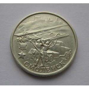http://www.vrn-coins.ru/125-258-thickbox/2-rublya-smolensk-55-ya-godovshina-pobedy-v-velikoy-otechestvennoy-voyne-1941-1945-gg.jpg