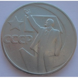 http://www.vrn-coins.ru/127-3767-thickbox/50-kopeek-1967-god-50-let-sovetskoy-vlasti.jpg