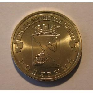 http://www.vrn-coins.ru/139-285-thickbox/10-rubley-gvs-polyarnyy.jpg