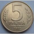 5 рублей М 1992 года